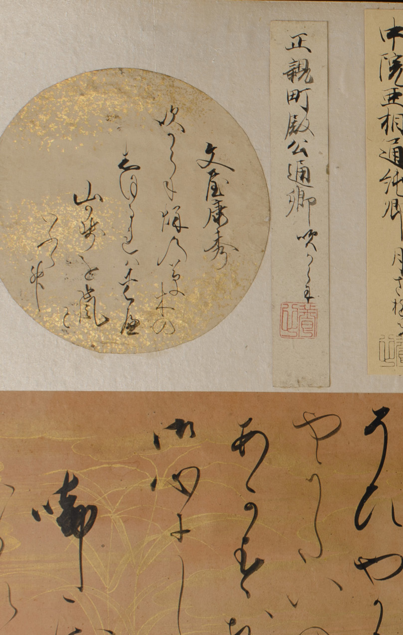 Image for UCLA Library Webinar Series: Japanese Studies and Rare Materials on October 20, 23, 27, 2020